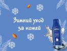 6 советов по уходу за кожей в зимний период