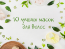ТОП-10 лучших масок для волос в домашних условиях