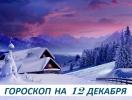 Гороскоп на 12 декабря: победа достается тому, кто вытерпит на секунду больше, чем его противник
