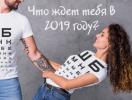 Что тебя ждет в Новом году 2019: гадаем на ХОЧУ