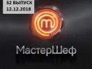 """""""Мастер Шеф"""" 8 сезон: 32 выпуск от 12.12.2018 смотреть онлайн ВИДЕО"""