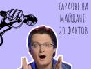 """""""Караоке на Майдані"""": 20 интересных фактов о самой народной передаче"""