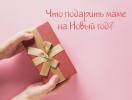 ТОП-15 подарков на Новый год 2019: что подарить маме
