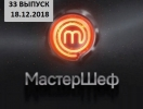 """""""Мастер Шеф"""" 8 сезон: 33 выпуск от 18.12.2018 смотреть онлайн ВИДЕО"""