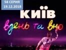"""Сериал """"Киев днем и ночью"""" 5 сезон: 58 серия от 19.12.2018 смотреть онлайн ВИДЕО"""