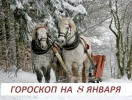 Гороскоп на 8 января: нам дана возможность выбора, но не дано возможности избежать выбора
