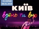 """Сериал """"Киев днем и ночью"""" 5 сезон: 70 серия от 08.01.2019 смотреть онлайн ВИДЕО"""