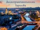 Достопримечательности Харькова: гид по самым интересным местам