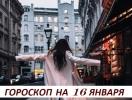 Гороскоп на 16 января: чем шире душа человека, тем глубже он любит