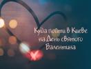 Куда пойти в Киеве на День святого Валентина 2019