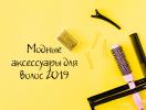 Модные аксессуары для укладки на каждый день 2019