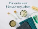 Маски для лица в домашних условиях: ТОП-10 простых рецептов