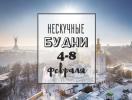 Нескучные будни: куда пойти в Киеве на неделе 4-8 февраля