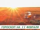 Гороскоп на 11 февраля 2019: то, что нельзя исправить, не следует и оплакивать