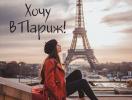 ХОЧУ в Париж: какие места нужно посмотреть за один день