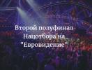 """Отбор на """"Евровидение-2019 Украина"""": видео выступлений участников и результаты ВТОРОГО полуфинала (ОБНОВЛЯЕТСЯ)"""