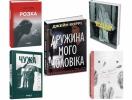 Критик рекомендует: 5 новых книг женской прозы