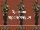 """""""Оскар-2019"""": прямая трансляция церемонии награждения онлайн"""