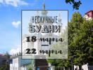 Нескучные будни: куда пойти в Киеве на неделе с 18 по 22 марта