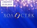 """""""Холостяк"""" 9 сезон: 3 выпуск от 22.03.2019 смотреть онлайн ВИДЕО"""