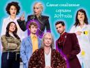 Самые ожидаемые сериалы 2019 года