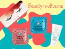 Beauty-новости апреля: лучшие косметические новинки