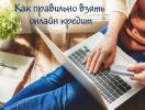 Как правильно взять онлайн кредит