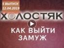 """Пост-шоу """"Как выйти замуж"""" 9 сезон 5 выпуск: смотреть онлайн ВИДЕО"""