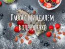 Паска с миндалем в хлебопечке: пошаговый рецепт