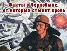 33 года спустя: факты о Чернобыле, от которых стынет кровь