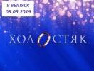 """""""Холостяк"""" 9 сезон: 9 выпуск от 03.05.2019 смотреть онлайн ВИДЕО"""