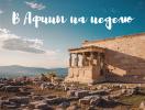 В Афины на неделю: пляжный отдых+достопримечательности