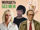 Молодость: 7 фильмов, ради которых стоит идти на фестиваль