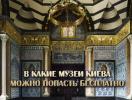 В какие музеи Киева можно попасть в июне бесплатно: полный список