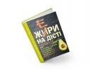 """""""Жери на дієті"""": чому цю книгу треба прочитати кожному"""