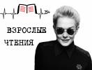 Возбуждающая литература: на провокационные вопросы отвечает продюсер проекта Алена Лазуткина