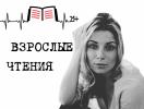 Возбуждающая литература: актриса Ольга Герман отвечает на вопросы с перчинкой