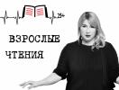 Возбуждающая литература: экзамен на откровенность прошла Маргарита Сичкарь