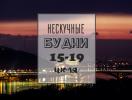 Нескучные будни: куда пойти в Киеве на неделе с 15 по 19 июля
