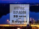Нескучные будни: куда пойти в Киеве на неделе с 29 июля по 2 августа