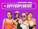 """""""Хочу в Open Kids"""": группа Open Kids стала участниками реалити-шоу (ВИДЕО)"""