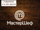 """""""Мастер Шеф"""" 9 сезон: 3 выпуск от 13.09.2019 смотреть онлайн ВИДЕО"""