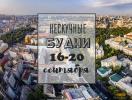 Нескучные будни: куда пойти в Киеве на неделе со 16 по 20 сентября