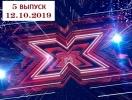 """""""Х-фактор"""" 10 сезон: 5 выпуск от 12.10.2019 смотреть видео онлайн"""