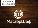"""""""Мастер Шеф"""" 9 сезон: 8 выпуск от 18.10.2019 смотреть онлайн ВИДЕО"""