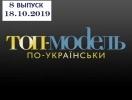 """""""Топ-модель по-украински"""" 3 сезон: 8 выпуск от 18.10.2019 смотреть онлайн ВИДЕО"""