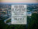 Куда пойти на выходных в Киеве: 2 и 3 ноября