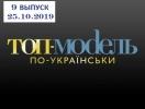 """""""Топ-модель по-украински"""" 3 сезон: 9 выпуск от 25.10.2019 смотреть онлайн ВИДЕО"""