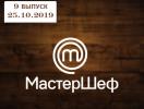 """""""Мастер Шеф"""" 9 сезон: 9 выпуск от 25.10.2019 смотреть онлайн ВИДЕО"""