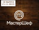 """""""Мастер Шеф"""" 9 сезон: 12 выпуск от 15.11.2019 смотреть онлайн ВИДЕО"""